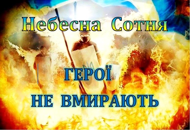 День Героїв Небесної Сотні – Головне управління Держгеокадастру у Луганській області
